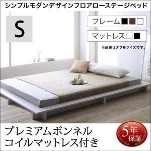 ローベッド ヘッドレスベッド シングル プレミアムボンネルコイルマットレス付き シングルサイズ Renita レニータ ロータイプ 省スペース 木製ベッド シンプルの写真