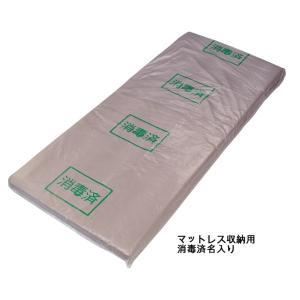レンタル用強化ポリエチレン袋 / HDL マットレス用 L 消毒済名入(100枚入) 1袋 furnitures