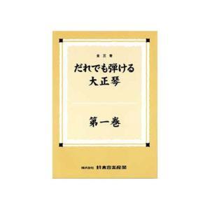 だれでも弾ける大正琴 第一巻 / 59581 1冊