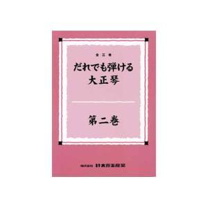 だれでも弾ける大正琴 第二巻 / 59582 1冊