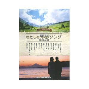 わたしの青春ソング 昭和前期 / 59341 1冊