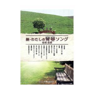 続・わたしの青春ソング 昭和前期 / 59343 1冊