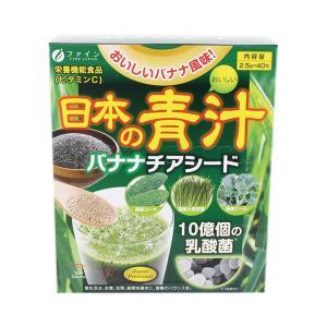 食事関連 食品・健康食品 ・国産(九州産)の大麦若葉、ケール、ゴーヤを使用しています。また、栽培期間...
