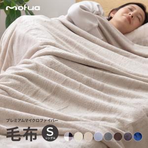 プレミアムマイクロファイバー 毛布 シングル あったか毛布 人気 mofua furnitureworld