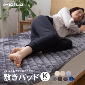 プレミアムマイクロファイバー 敷きパッド キング あったか敷パッド 人気 mofua