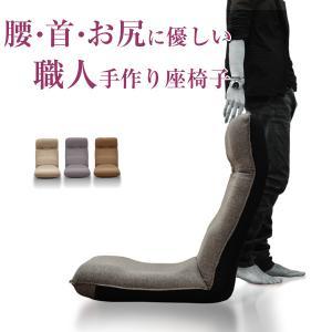座椅子 リクライニング 日本製 腰にやさしいITAWARI座椅子の写真