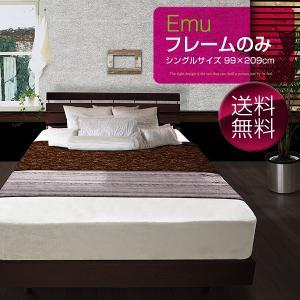 ベッドフレーム シングル エム|furnitureworld