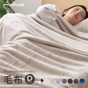 プレミアムマイクロファイバー 毛布 ダブル あったか毛布 人気 mofua furnitureworld