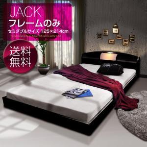 ベッドフレーム セミダブル ジャック|furnitureworld