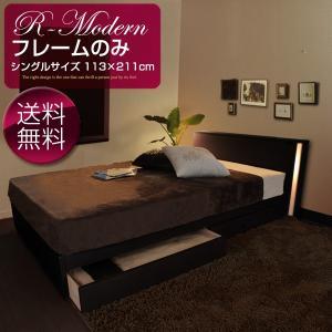 ベッドフレーム シングル アールモダン ダークブラウン色|furnitureworld