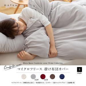 ■特長 なめらかあったかな肌触りが心地いい、mofuaのフリース素材布団カバーシリーズ。マイクロフリ...