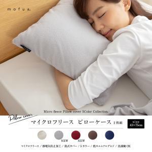 マイクロフリース ピロケース 枕カバー 2枚組 mofua|furnitureworld
