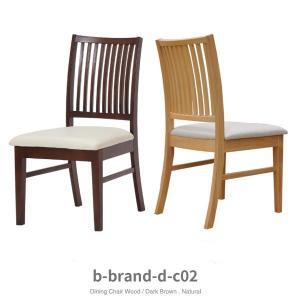 ダイニングチェア B-brand.dining ver-C02 ダイニングチェア 単品 北欧 おしゃれ 木製 PVC furnitureworld