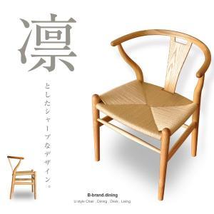 ダイニングチェア B-brand.dining U style chair ダイニングチェア 単品 北欧 おしゃれ 木製 ペーパーコード furnitureworld