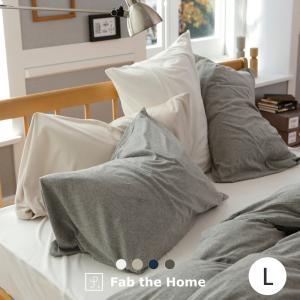 枕カバー プレインニット 50×70cm L 綿100%|furnitureworld