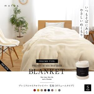 プレミアムマイクロファイバー毛布 中空仕様 保温・ボリュームタイプ シングル mofua furnitureworld