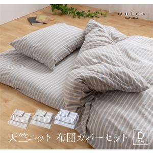 肌になじむ天竺ニット 綿100%の布団カバーセット ダブル 床用 ボーダー柄 mofua natural|furnitureworld