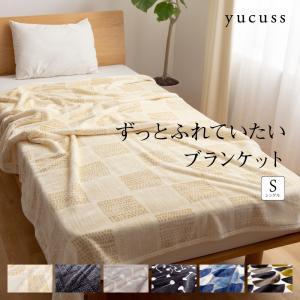 ずっとふれていたいブランケット シングル SWEDEN Bjork Forth Design yucuss furnitureworld