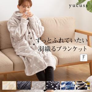 ずっとふれていたい羽織るブランケット フリーサイズ SWEDEN Bjork Forth Design yucuss furnitureworld