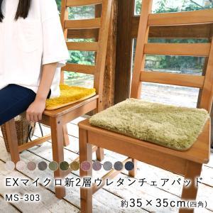 EXマイクロ新2層ウレタン チェアパッド 35×35cm 正方形