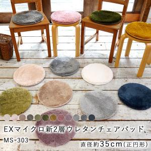 EXマイクロ新2層ウレタン チェアパッド 直径35cm 円形
