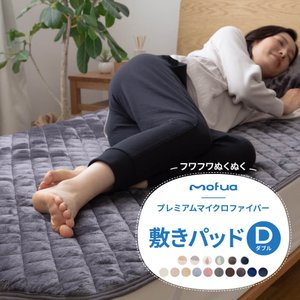 プレミアムマイクロファイバー 敷きパッド ダブル あったか敷パッド 人気 mofua