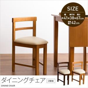 ダイニングチェア (2脚組) ナチュラル シンプル コンパクト (木製 椅子 いす イス シンプル 北欧 モダン) furnitureworld