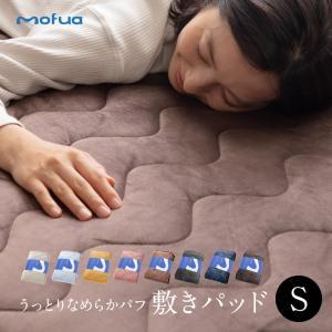 うっとりなめらかパフ 敷きパッド シングル あったか敷パッド 人気 mofua furnitureworld