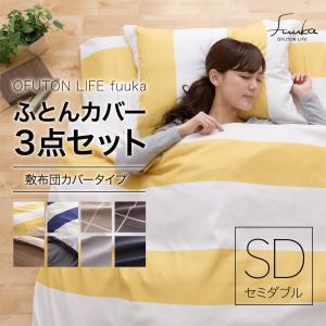 布団カバー 3点セット OFUTON LIFE fuuka 布団カバーセット セミダブル |furnitureworld