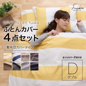 布団カバー 4点セット OFUTON LIFE fuuka 布団カバーセット ダブル |furnitureworld