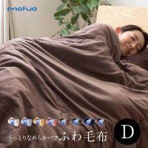 うっとりなめらかパフ ふわ毛布 ダブル あったか毛布 人気 mofua