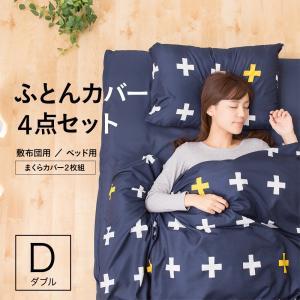 布団カバー4点セット ダブル 敷布団用 ベッド用|furnitureworld