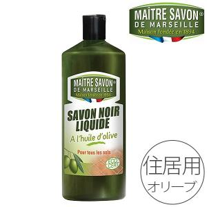 住居用洗剤「メートル・サボン・ド・マルセイユ」サボンノワール...