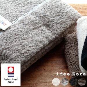【送料無料】今治タオル タオルケット|ideeZora(イデゾラ)もこもこタオルケット【日本製 高品質の今治タオル タオルギフト ギフト 内祝い 引出物 タオル】|furo