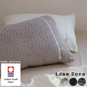 今治タオル 枕カバー|ideeZora(イデゾラ)もこもこピロケース【日本製 高品質の今治タオル タオルギフト ギフト 内祝い 引出物 タオル】|furo