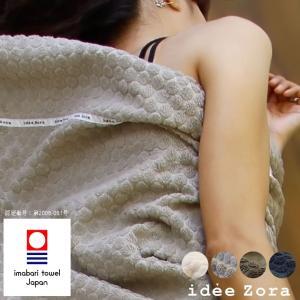 【送料無料】今治タオル タオルケット|idee Zora ドットタオルケット【今治タオル タオルギフト ギフト 内祝い 引出物 タオル】|furo