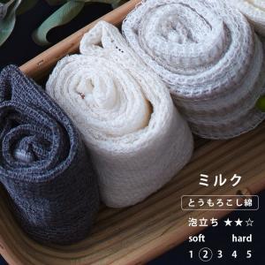 (メール便)ボディタオル/「ブレス」ミルク【日本製 天然素材含 浴用タオル やわらかめ ポリ乳酸 とうもろこし綿 肌にやさしい 肌トラブル】 furo