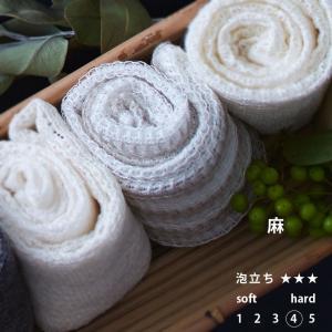(メール便)日本製 天然素材 ボディタオル/「ブレス」麻【国産 リネン 浴用タオル ボディウォッシュ タオル 入浴 高品質 かため 丈夫 速乾 ポリ乳酸】|furo