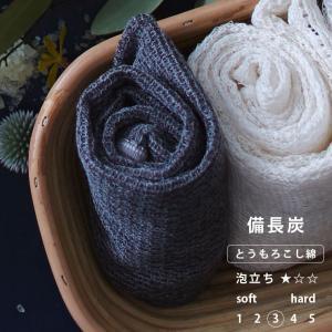 (メール便)ボディタオル「ブレス」備長炭【日本製 天然素材含 国産 浴用タオル 黒 炭 高品質 遠赤外線 ポリ乳酸 とうもろこし綿 泡立ちがいい】|furo