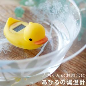 ■商品説明: かわいいあひるの形の湯温計です。  ■特徴: ・警告ランプ付き ・防水IPX7 ・赤ち...