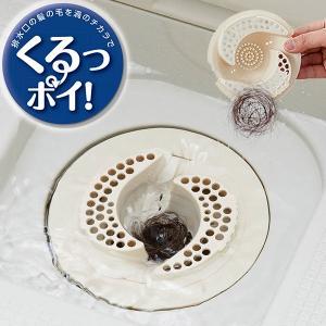 排水口カバー「くるっポイ!」【ヘアーキャッチャー お風呂の排水口 目皿 ゴミ受け皿 髪の毛キャッチャー】|furo