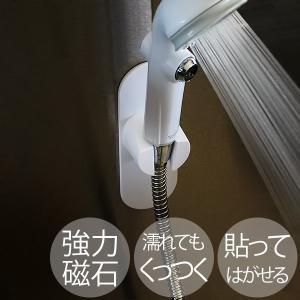 シャワーフック「磁着マグネットシャワーホルダー」【シャワー 磁石 マグネット くっつく はがせる シャワーヘッド掛け 赤ちゃん ペット 白】 furo