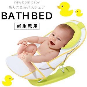 ■商品説明: 0歳から一人で座れるようになるまでのお風呂ベッド。  ■推奨年齢: 1カ月から15カ月...