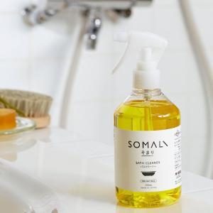 バスクリーナー「SOMALI(そまり)」お風呂用洗剤(300ml)【日本製 木村石鹸 ナチュラル 植物オイル 天然由来成分 純石鹸成分 石油由来成分不使用 ソマリ】|furo
