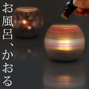 バスライト「カオルバス(caoru bath)」【アロマ ア...