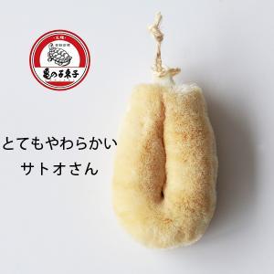亀の子たわしの「ボディたわし」(とてもやわらか)/健康たわしサトオさん【健康束子 ボディタワシ ボディケア 天然素材 麻 シュロ パーム 手作り】|furo