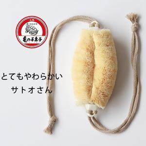 亀の子たわしの「紐付きボディたわし」(とてもやわらか)/健康たわしサトオさん【健康束子 タワシ ボディタワシ ボディケア 天然素材 麻 シュロ パーム】|furo