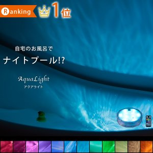 防水バスライト「AquaLight(アクアライト)」【店長がヒルナンデスでご紹介!お風呂ライト 防水LEDライト 沈めて使える インテリアライト リモコン操作】|furo