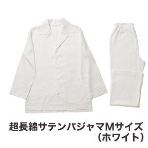 【送料無料】パジャマ/超長綿サテンパジャマ(Mサイズ)/ファイバーアートステューディオ【日本製 ブランド 天然素材 ルームウェア ドビー柄 ホームウェア】|furo