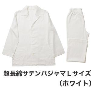 【送料無料】パジャマ/超長綿サテンパジャマ(Lサイズ)/ファイバーアートステューディオ【日本製 ブランド 天然素材 ルームウェア ドビー柄 ホームウェア】|furo